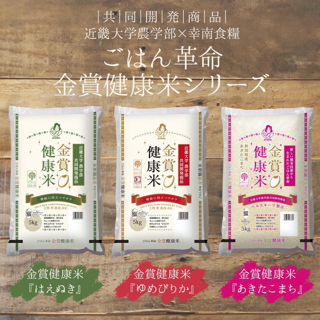 金賞健康米6