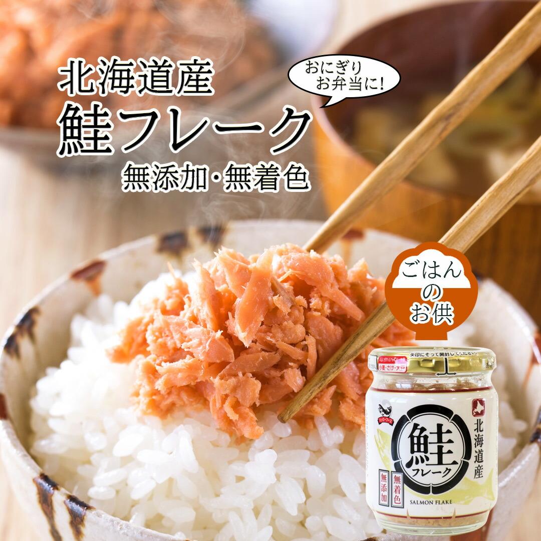 北海道産 鮭フレーク