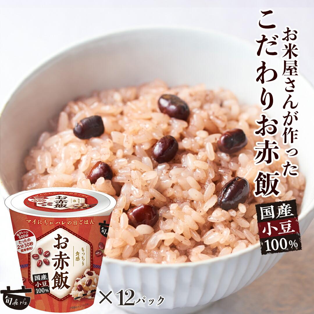 旬 de riz 赤飯