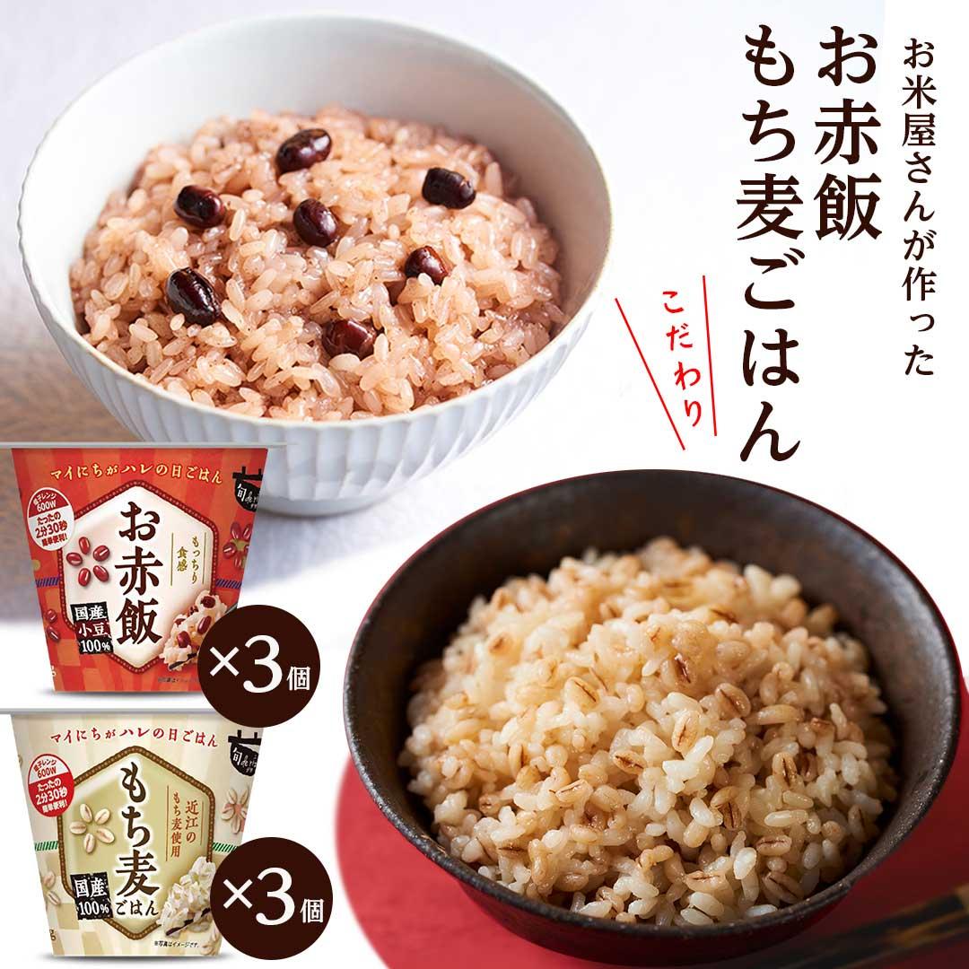 旬 de rizもち麦&赤飯セット