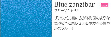 ブルーザンジバル Blue zanzibar