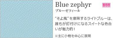 ブルーゼフィール Blue zephyr