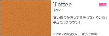 トフィ Toffee
