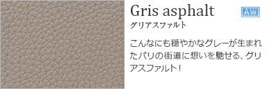 グリアスファルト Gris asphalt