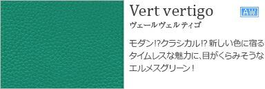 ヴェールヴェルティゴ Vert vertigo