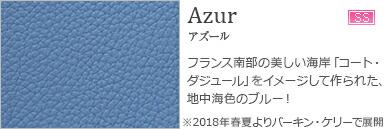 アズール Azur