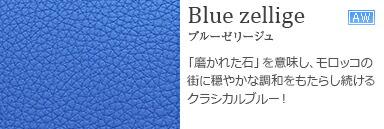 ブルーゼリージュ Blue zellige
