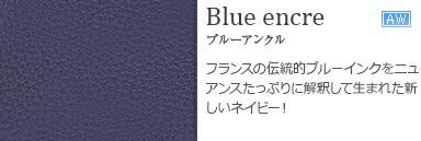 ブルーアンクル Blue encre
