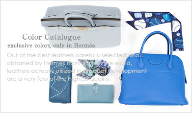 HERMES Color Catalogue:exclusive colors, only in Hermes