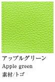アップルグリーン