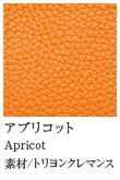 アプリコット