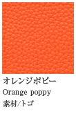 オレンジポピー