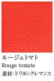 ルージュトマト