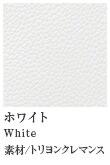 ホワイト/白