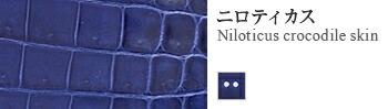 ニロティカス