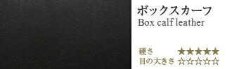 ボックスカーフ