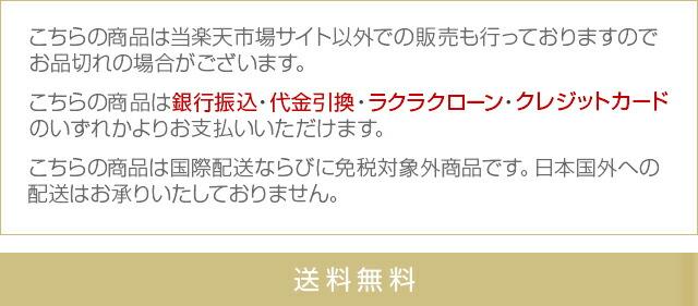 こちらの商品は当楽天市場サイト以外での販売も行っておりますのでお品切れの場合がございます。こちらの商品は当楽天市場サイトでは銀行振込・代金引換・ラクラクローンのいずれかよりお支払いいただけます。こちらの商品は国際配送ならびに免税対象外商品です。日本国外への配送はお承りいたしておりません。カード不可・送料無料