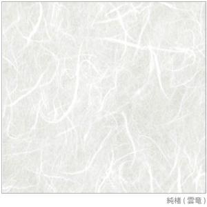 純楮障子紙 雲竜