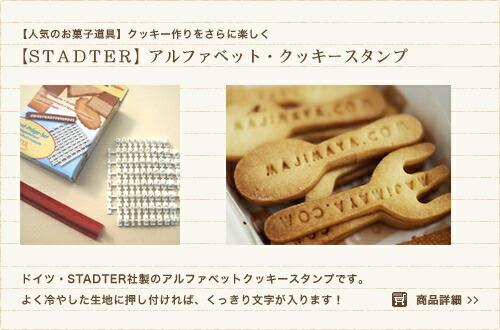 【STADTER】アルファベット・クッキースタンプ