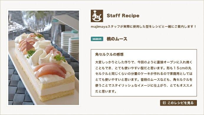 『Staff Recipe』桃のムース
