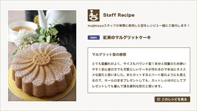 『Staff Recipe』紅茶のマルグリットケーキ