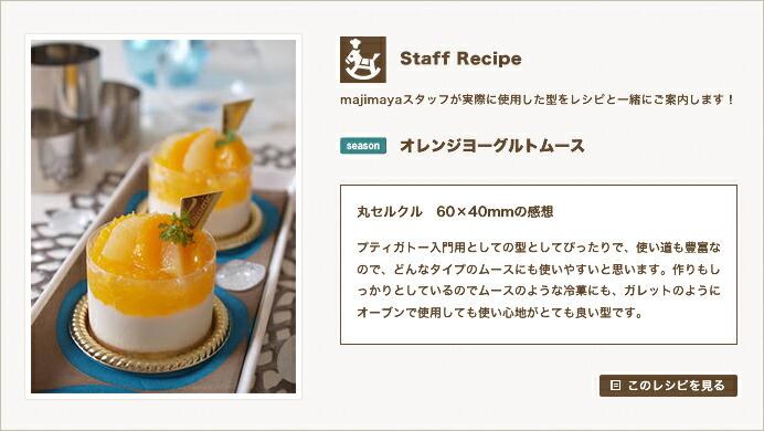 『Staff Recipe』オレンジヨーグルトムース