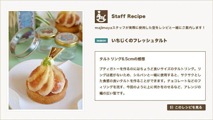 『Staff Recipe』いちじくのフレッシュタルト