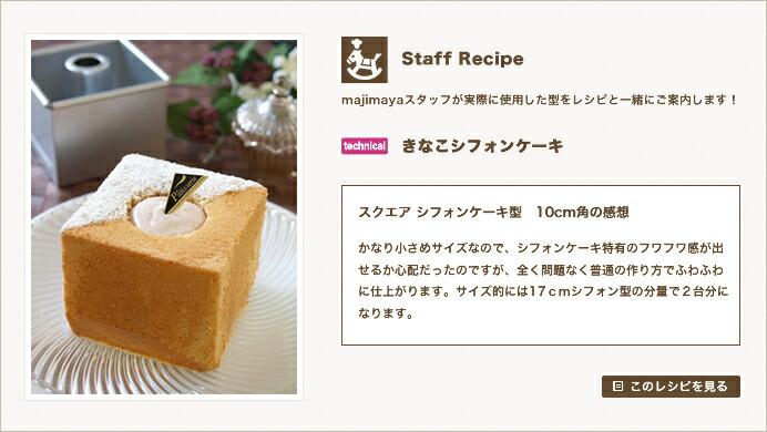 『Staff Recipe』きなこシフォンケーキ