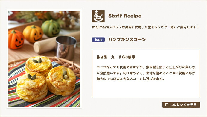 『Staff Recipe』パンプキンスコーン