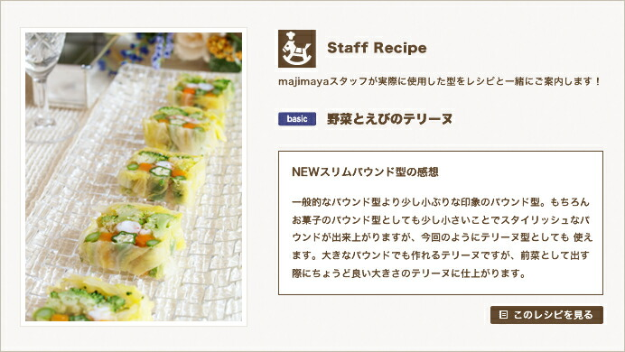『Staff Recipe』野菜とえびのテリーヌ