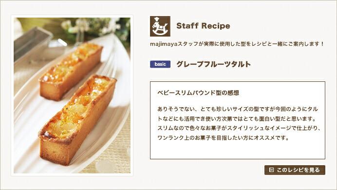 『Staff Recipe』グレープフルーツタルト