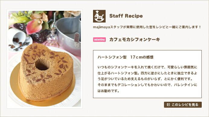 『Staff Recipe』カフェモカシフォンケーキ