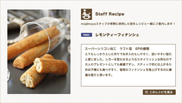 『Staff Recipe』レモンティーフィナンシェ