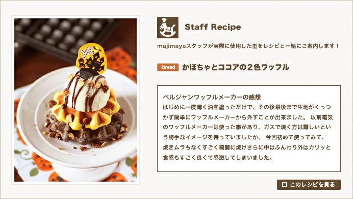 『Staff Recipe』かぼちゃとココアの2色ワッフル