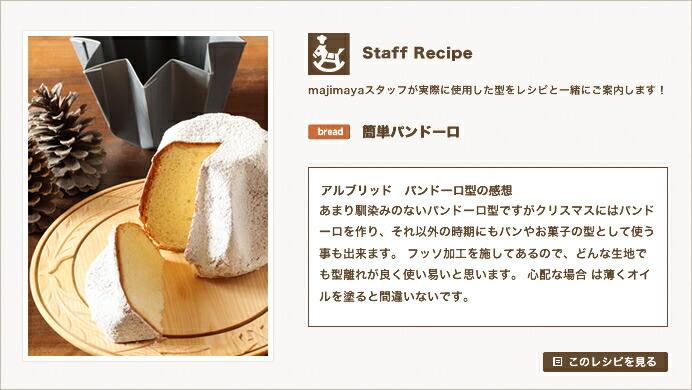 『Staff Recipe』簡単パンドーロ