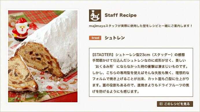 『Staff Recipe』シュトレン