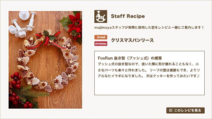 『Staff Recipe』クリスマスパンリース