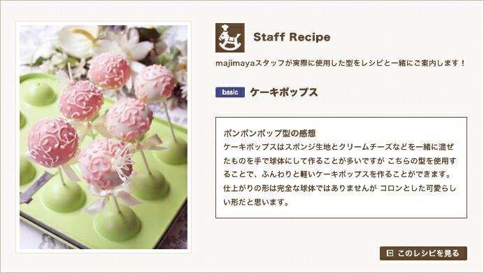 『Staff Recipe』ボンボンポップ型