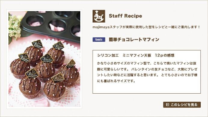 『Staff Recipe』簡単チョコレートマフィン