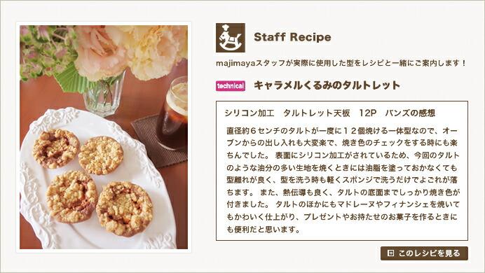 『Staff Recipe』キャラメルクルミのタルトレット