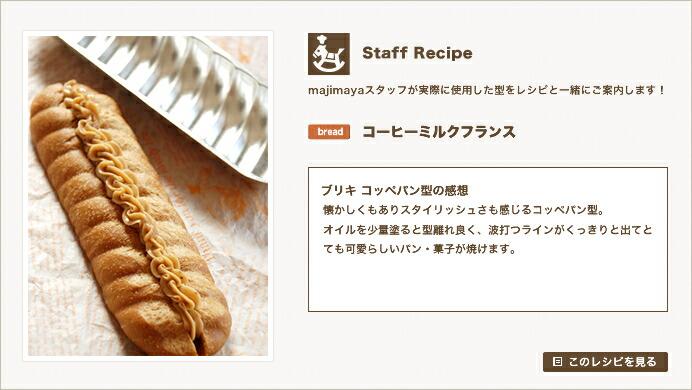 『Staff Recipe』コーヒーミルクフランス