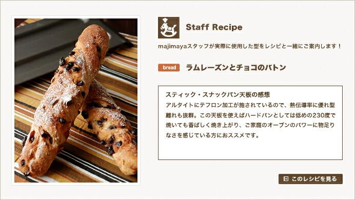 『Staff Recipe』ラムレーズンとチョコのバトン