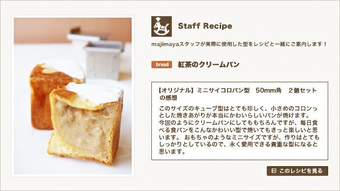 『Staff Recipe』紅茶のクリームパン