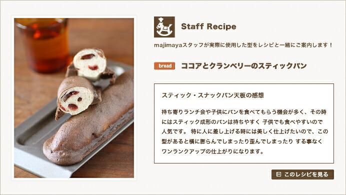 『Staff Recipe』ココアとクランベリーのスティックパン