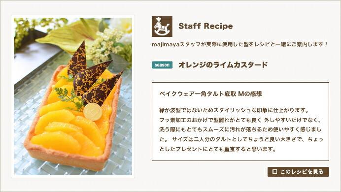 『Staff Recipe』オレンジのライムカスタードタルト