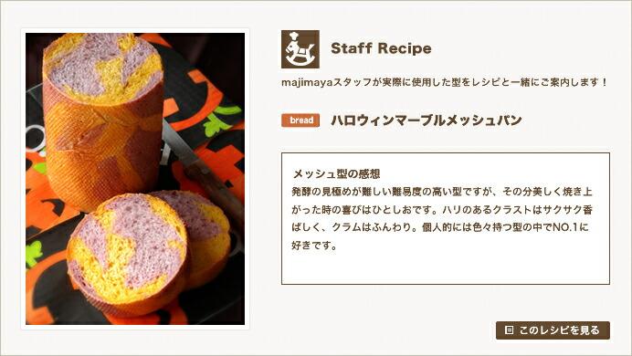 『Staff Recipe』ハロウィンマーブルメッシュパン