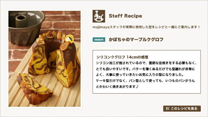 『Staff Recipe』かぼちゃのマーブルクグロフ