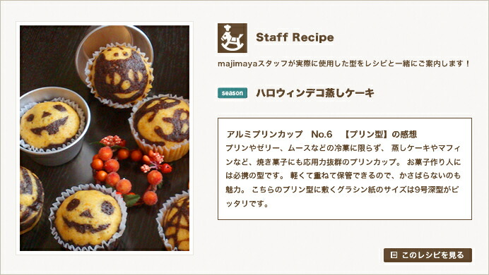 『Staff Recipe』ハロウインデコ蒸しケーキ