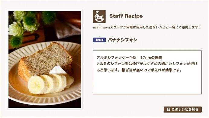『Staff Recipe』バナナシフォン