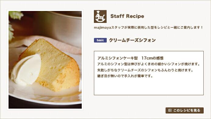 『Staff Recipe』クリームチーズシフォン